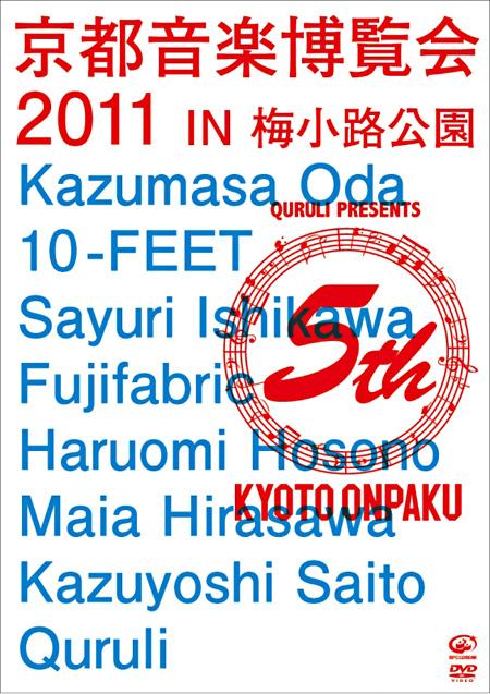 くるり&Various Artisits『京都音楽博覧会2011 IN 梅小路公園』ジャケット