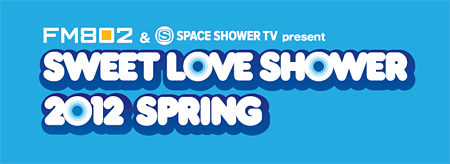 『SWEET LOVE SHOWER 2012 SPRING』ロゴ