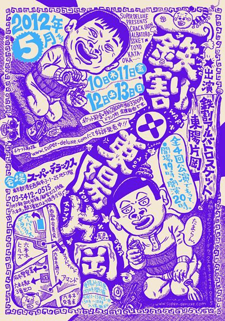 SuperDeluxe presents『鉄割 × 東陽片岡』フライヤー