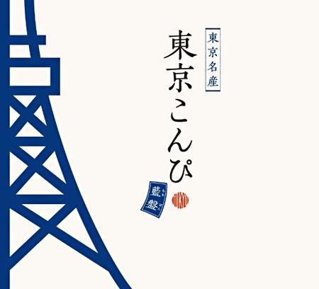 V.A.『東京こんぴ 藍盤』ジャケット