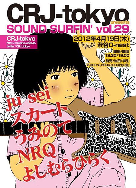 CRJ-tokyo presents『SOUND SURFIN' vol.29』フライヤー