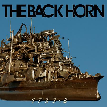 THE BACK HORN『リヴスコール』ジャケット
