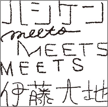 ハシケンmeets伊藤大地『ミチル』ジャケット