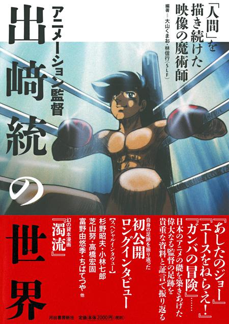 『アニメーション監督 出崎統の世界 「人間」を描き続けた映像の魔術師』表紙