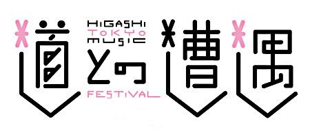 『道との遭遇 ヒガシトーキョー音楽祭』ロゴ