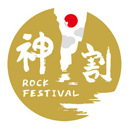 『神割ロックフェスティバル2012』ロゴ