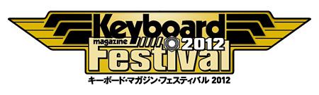 『キーボード・マガジン・フェスティバル』ロゴ
