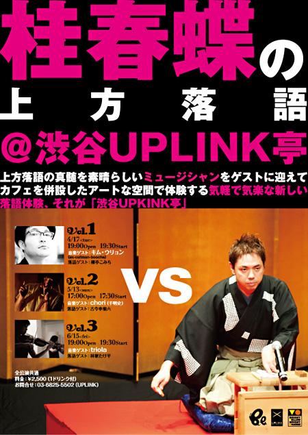 『渋谷UPLINK亭』フライヤー