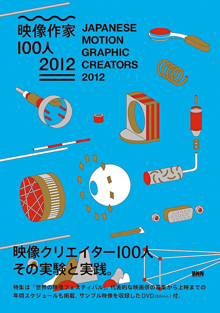 『映像作家100人 2012   JAPANESE MOTION GRAPHIC CREATORS 2012』表紙