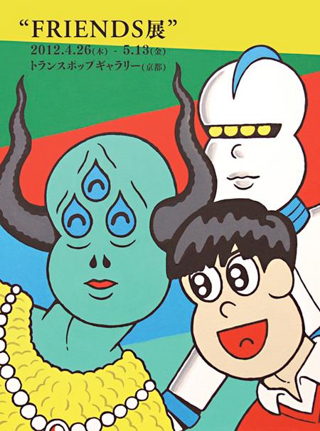 『JUN OSON'S 「Friends展」』メインビジュアル