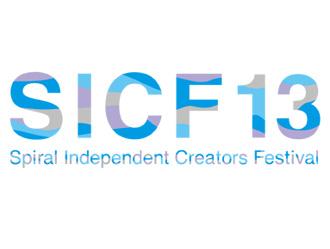 『SICF13』ロゴ