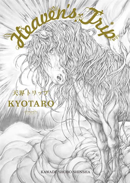 KYOTARO『天界トリップ』表紙