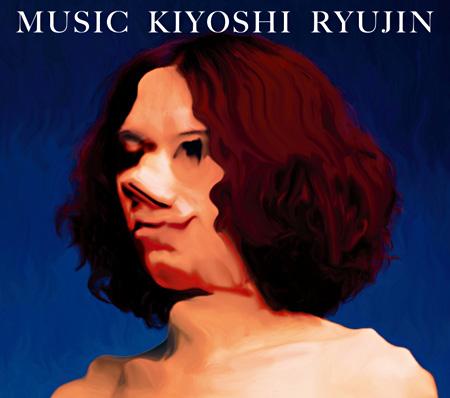 清竜人『MUSIC』初回限定盤ジャケット
