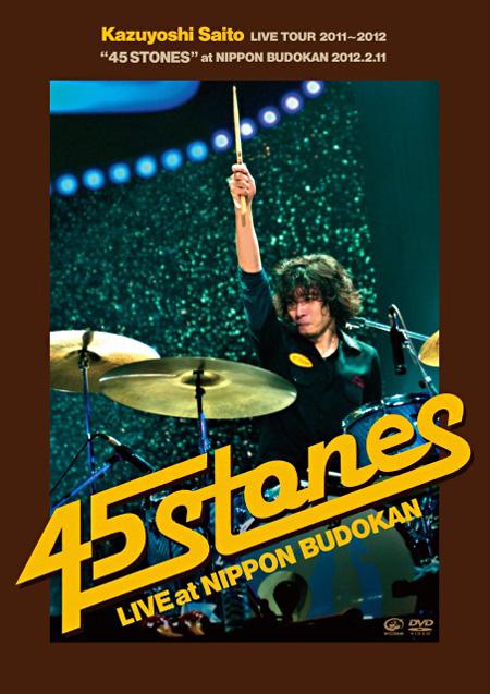 """斉藤和義『KAZUYOSHI SAITO LIVE TOUR 2011-2012""""45 STONES""""at 日本武道館2012.2.11』ジャケット"""