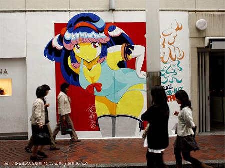 2011 / 愛☆まどんな壁画「シブカル祭。」 渋谷PARCO