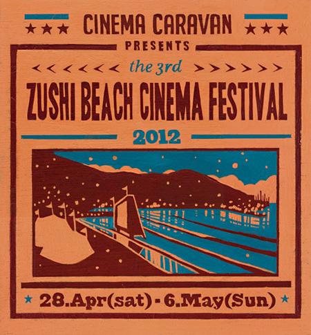 『第3回逗子海岸映画祭』メインビジュアル