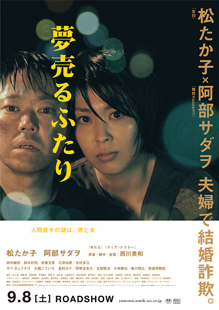 『夢売るふたり』ポスター ©2012「夢売るふたり」製作委員会