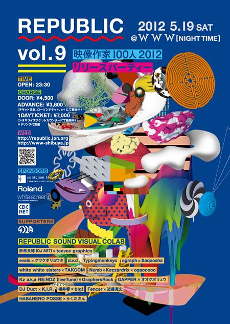 『REPUBLIC Vol.9 〜映像作家100人 2012 リリースパーティ〜』WWW会場フライヤー
