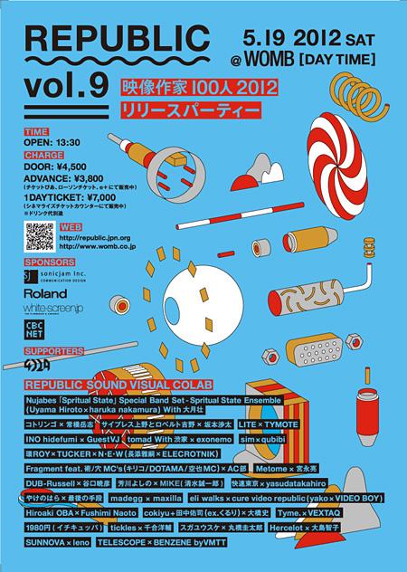 『REPUBLIC Vol.9 〜映像作家100人 2012 リリースパーティ〜』WOMB会場フライヤー