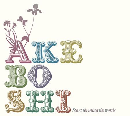 明星/Akeboshi『Start forming the words』ジャケット