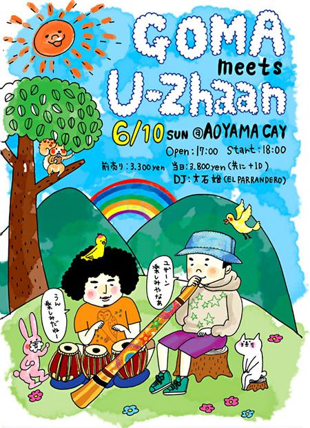 『GOMA meets U-zhaan』フライヤー