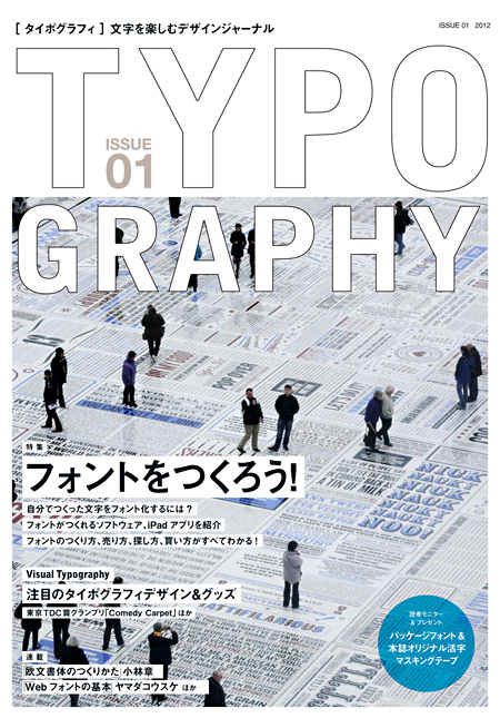 『TYPOGRAPHY 01 フォントをつくろう!』表紙