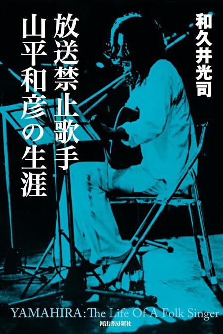 『放送禁止歌手 山平和彦の生涯』表紙