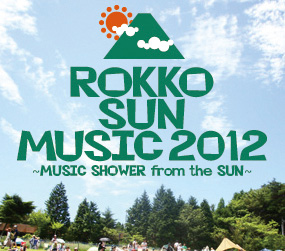 『ROKKO SUN MUSIC 2012 〜Music Shower from the Sun!〜』ロゴ