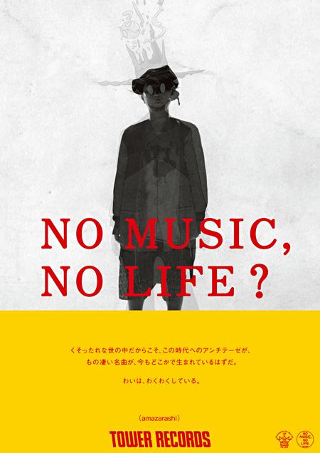 「NO MUSIC, NO LIFE.」ポスター(amazarashi)