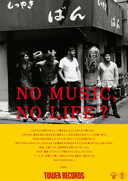 「NO MUSIC, NO LIFE.」ポスター(toe)