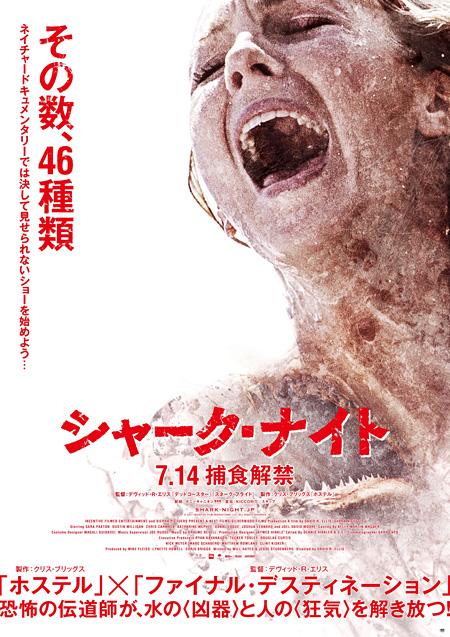 『シャーク・ナイト』ポスター©2011 INCENTIVE FILM PRODUCTIONS, LLC. ALL RIGHTS RESERVED.