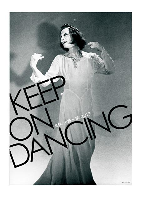 『追悼 大野一雄 2012「KEEP ON DANCING!」』メインビジュアル