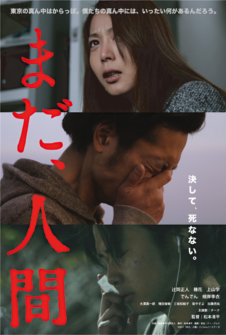 『まだ、人間』メインビジュアル ©2011『まだ、人間』フィルムパートナーズ