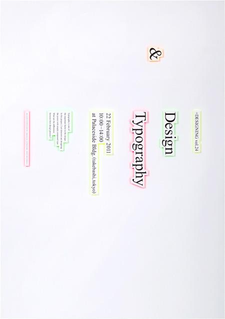 高谷廉 誌上ワークショップのポスター「Design & Typography」(cl:マイナビ)