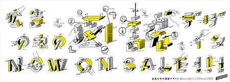 池澤樹 書籍のポスター「広告中の図説デザイン」(cl:パイ・インターナショナル)