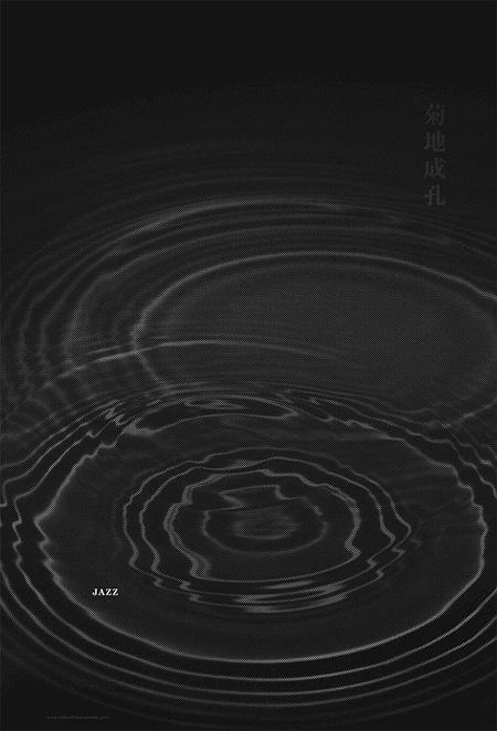 小野勇介 ポスター「KIKUCHI NARUYOSHI : JAZZ」(cl:菊地成孔)