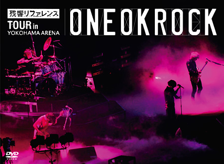 "ONE OK ROCK『""残響リファレンス""TOUR in YOKOHAMA ARENA』DVDジャケット"