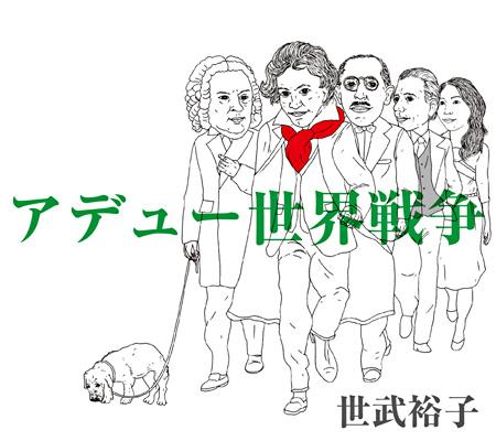 世武裕子『アデュー世界戦争』ジャケット