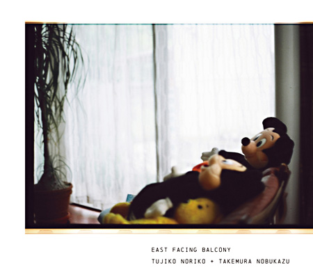 ツジコノリコ+竹村延和『EAST FACING BALCONY』ジャケット