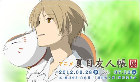 アニメ『夏目友人帳』展イメージビジュアル