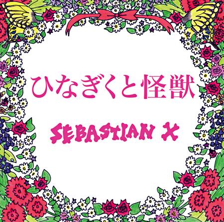 SEBASTIAN X『ひなぎくと怪獣』ジャケット