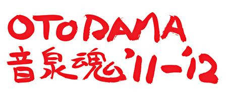 『OTODAMA'11-'12〜音泉魂〜』ロゴ