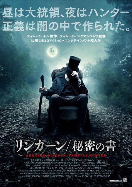 『リンカーン/秘密の書』ティザービジュアル ©2011 Twentieth Century Fox