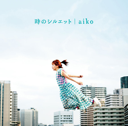 aiko『時のシルエット』初回限定盤ジャケット