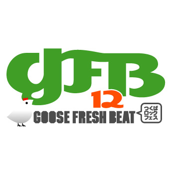 『GFB'12(つくばロックフェス)』ロゴ
