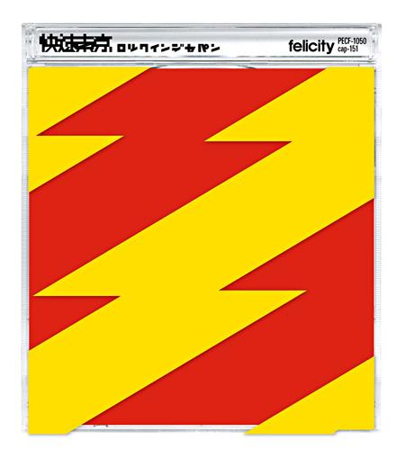 快速東京『ロックインジャパン』ジャケット