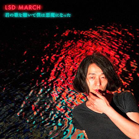 LSD MARCH『君の歌を聴いて僕は悪魔になった』ジャケット