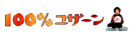 『100%ユザーン vol.3』ロゴ