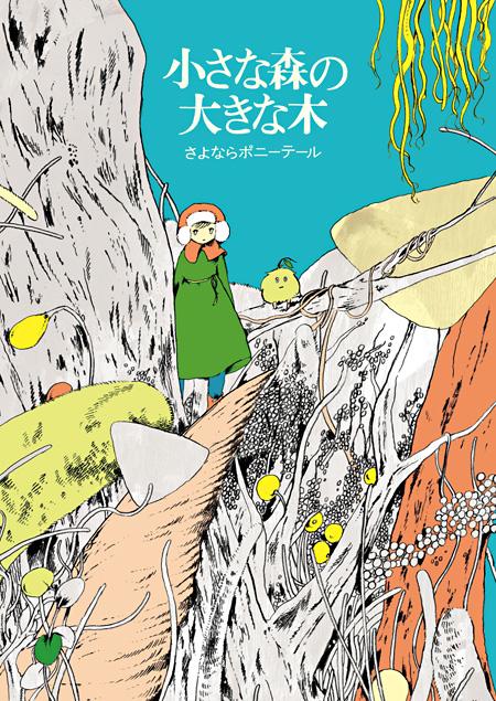 さよならポニーテール『小さな森の大きな木』表紙