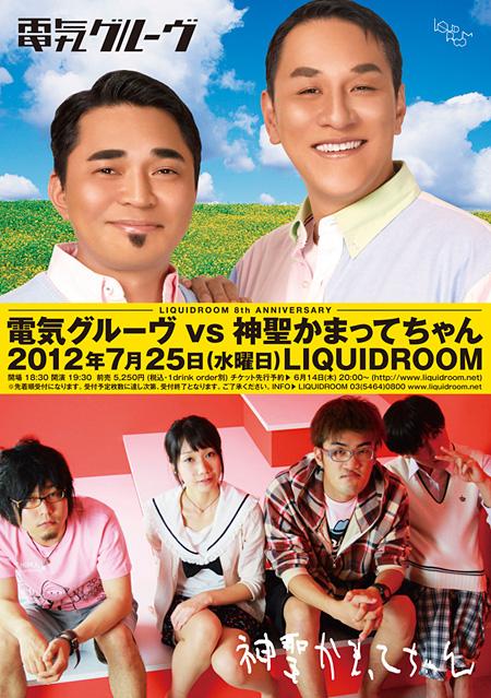 『LIQUIDROOM 8th ANNIVERSARY 電気グルーヴ vs 神聖かまってちゃん』フライヤー